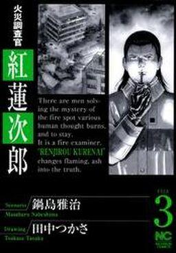 火災調査官 紅蓮次郎 3
