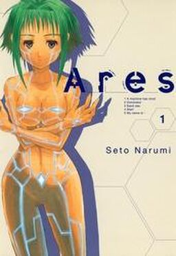 Ares 1巻