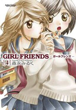 GIRL FRIENDS4