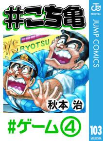 #こち亀 103 #ゲーム‐4