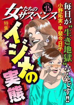 女たちのサスペンス vol.15イジメの実態