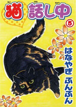 猫話し中 5