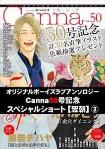 オリジナルボーイズラブアンソロジーCanna Vol.50号記念スペシャルショート【翌朝】