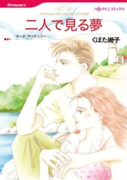 漫画家 くぼた尚子セット vol.1