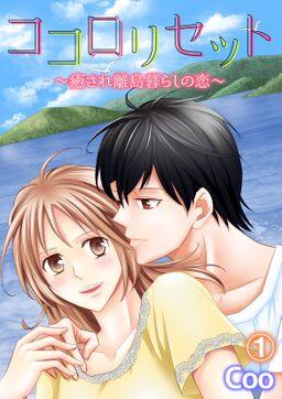 ココロリセット~癒され離島暮らしの恋~ 1