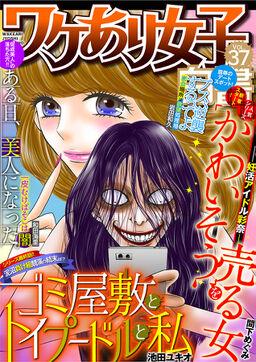 ワケあり女子白書 vol.37