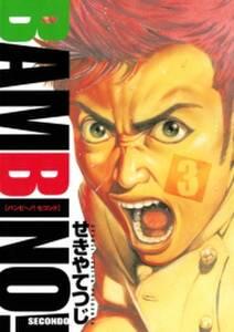 バンビ~ノ!セコンド 3