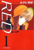 【期間限定 無料お試し版 閲覧期限2019年8月27日】RED(1)