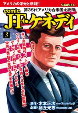 comic J・F・ケネディ 3