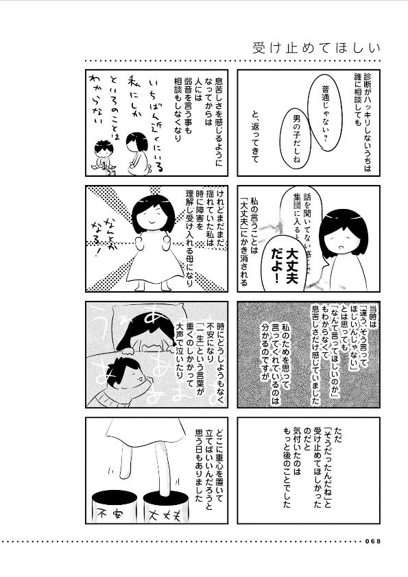 でこぼ子育児日記 ~うちの子、発達障害?~