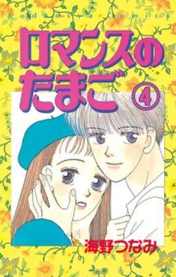 ロマンスのたまご 分冊版(4)