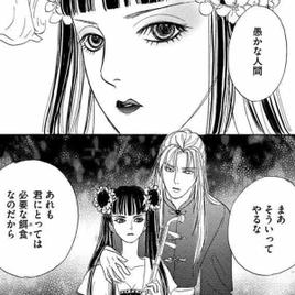 傀儡華遊戯~チャイニーズ・コッペリア~(分冊版) 【第1話】