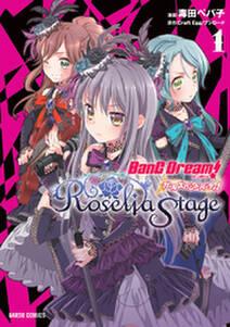 バンドリ!ガールズバンドパーティ! Roselia Stage 1