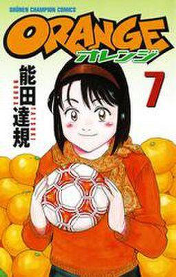 オレンジ 7
