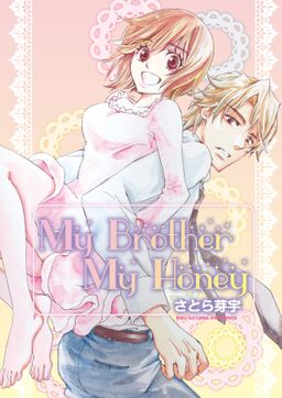 My Brother My Honey