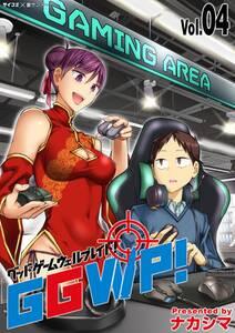 GGWP! -グッドゲームウェルプレイド!- 4
