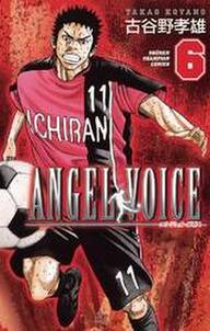 ANGEL VOICE 6
