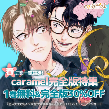 春こそ一気読み!〜caraemel完全版特集1巻無料&完全版30%OFF