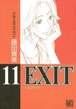 EXIT~エグジット~ (11)