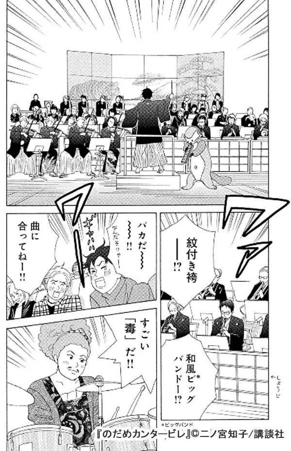 のだめ カンタービレ 漫画