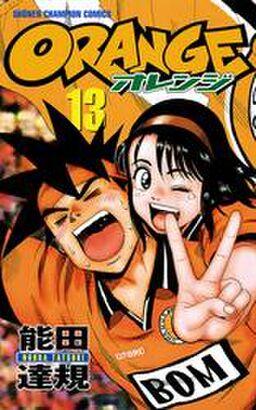 オレンジ 13