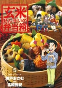 玄米せんせいの弁当箱 5