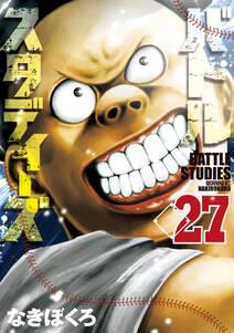 バトルスタディーズ(27)