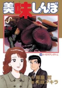 美味しんぼ 40