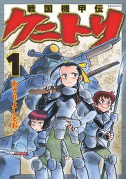 戦国機甲伝 クニトリ(1)