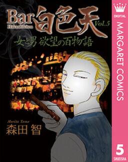 Bar白色天 女と男 欲望の百物語 5