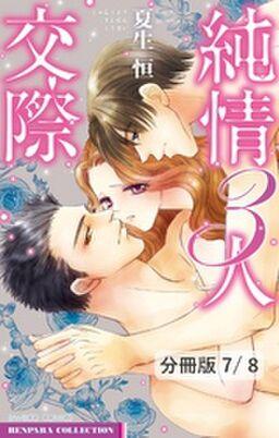 溺愛 1 純情3人交際【分冊版7/8】