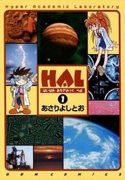 HAL 1巻