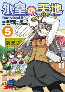 氷室の天地 Fate/school life: 5