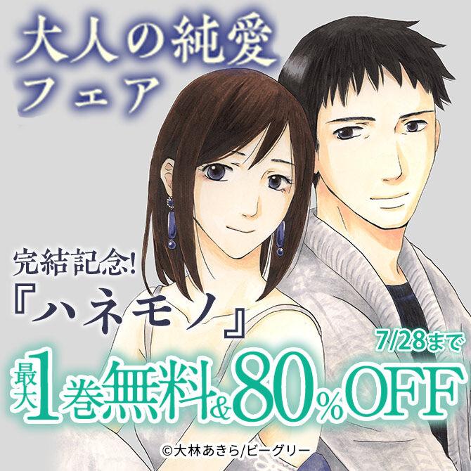 『ハネモノ』完結記念!大人の純愛フェア最大1巻無料&80%OFF