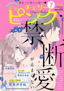 恋愛チェリーピンク 2020年7月号