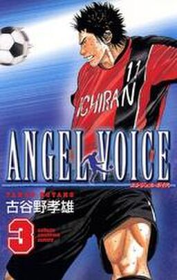 ANGEL VOICE 3