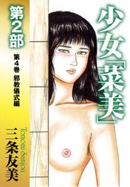 少女「菜美」 第2部 第4巻 邪教儀式編