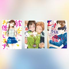 甘酸っぱい青春から大人の恋愛まで、男女ともに楽しめる少年・青年漫画10選