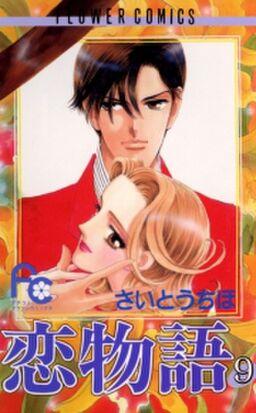 恋物語 9
