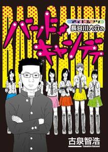 アイドルヲタ長谷川大介のバッド・キャンディ