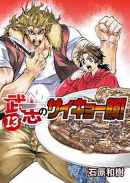 武志のサイキョー飯!(13)