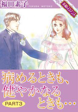 【素敵なロマンスコミック】病めるときも、健やかなるときも… PART3