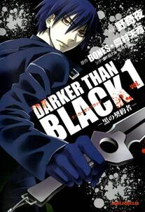 DARKER THAN BLACK -黒の契約者-(1)