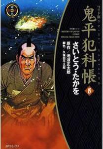 ワイド版鬼平犯科帳 19