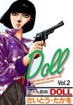 ホテル探偵DOLL Vol.2 フォッグ・ホテル