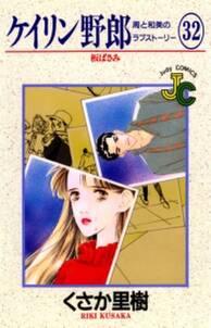 ケイリン野郎 周と和美のラブストーリー 32