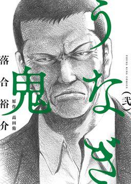 うなぎ鬼 (2)