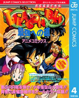 ドラゴンボール アニメコミックス 4 最強への道