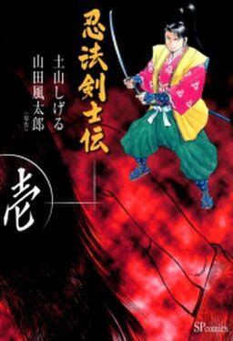 忍法剣士伝(1)