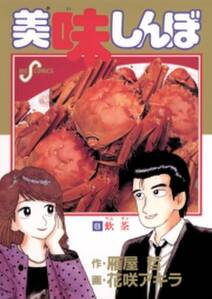 美味しんぼ 8